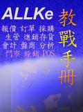 ALLKe管理教戰手冊